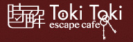 時解 TokiToki escape cafe